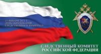 ЧИ БГУ поздравляет с юбилеем Следственное управление Следственного комитета РФ по Забайкальскому краю