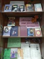 Книжная выставка к международному женскому дню оформлена в библиотеке ЧИБГУ