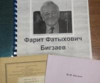 Выставка научных работ преподавателей ЧИ БГУ «Ученый славен трудами» начала работать в библиотеке